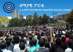 Ethiopian leaders, kind of tyrannical wolfs in democratic sheep's clothing