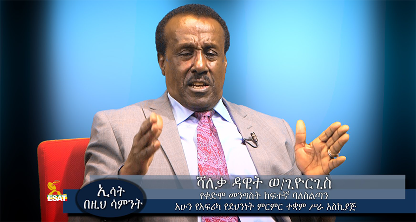 Ethnically Fragmented Ethiopia Teeters on the Brink: Dawit Woldegiorgis