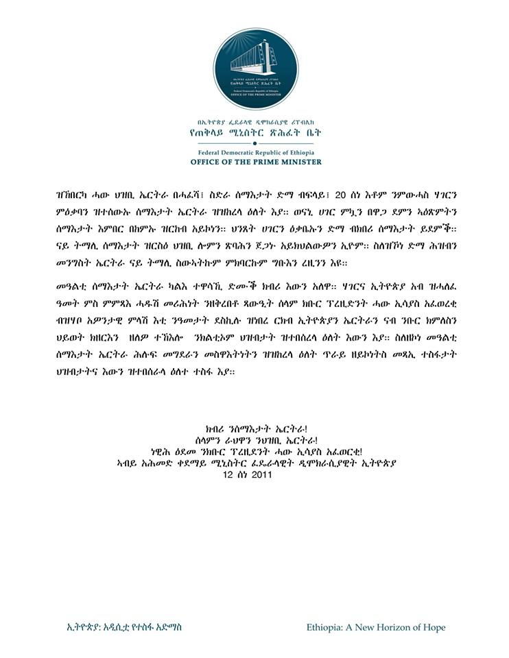 PM Abiy Ahmed's message to Eritrea on June 20 Martyrs Day